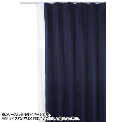 ※受注生産 防炎遮光1級カーテン ネイビー 約幅200×丈150cm 1枚