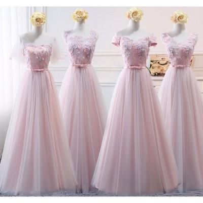 ブライズメイド ドレス ロング丈 パーティー 4タイプ 結婚式 結婚式 2次回 卒業式 発表会 演奏会 20代 30代 40代 ピンク