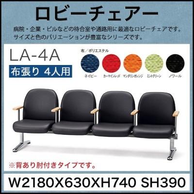 待合室ソファー背付 4人掛 肘付 LA-4A 布張り W2090XD630XH740 SH390mm ロビーチェアー 廊下 店舗 業務用 長椅子