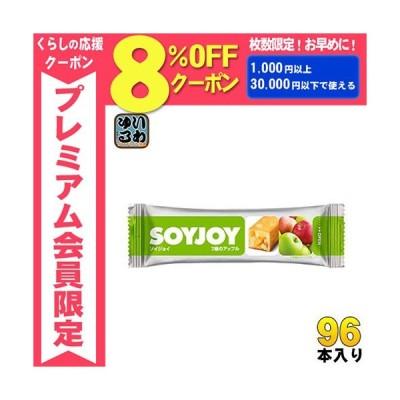 大塚製薬 SOYJOYソイジョイ 2種類のアップル 96本 (48本入×2 まとめ買い)