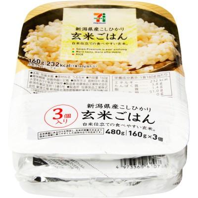 佐藤食品工業 セブンプレミアム 新潟県産こしひかり 玄米ごはん 160g×3