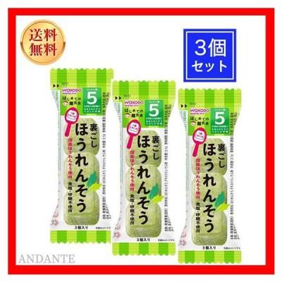 和光堂 はじめての離乳食 裏ごし ほうれんそう 1袋 3個入 (2.1g) × 3袋セット [5か月から幼児期まで]
