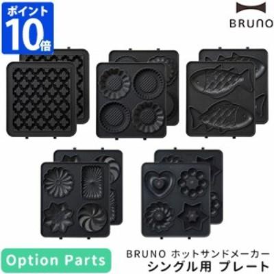 BRUNO ホットサンドメーカー シングル用プレート BOE043 オプションパーツ