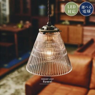 ペンダントライト 1灯 ガラス 可愛い アンティーク おしゃれ レトロ コンパクト ビンテージ インテリア照明 天井照明 LED対応