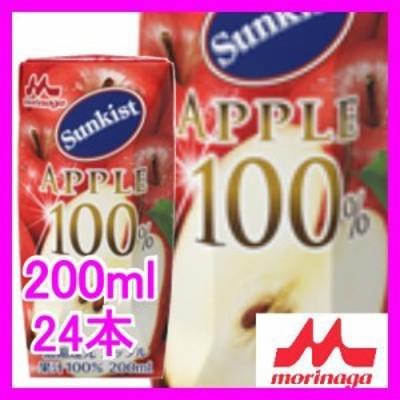 森永乳業 サンキスト 100% アップル 200ml 24本 (24本×1ケース)