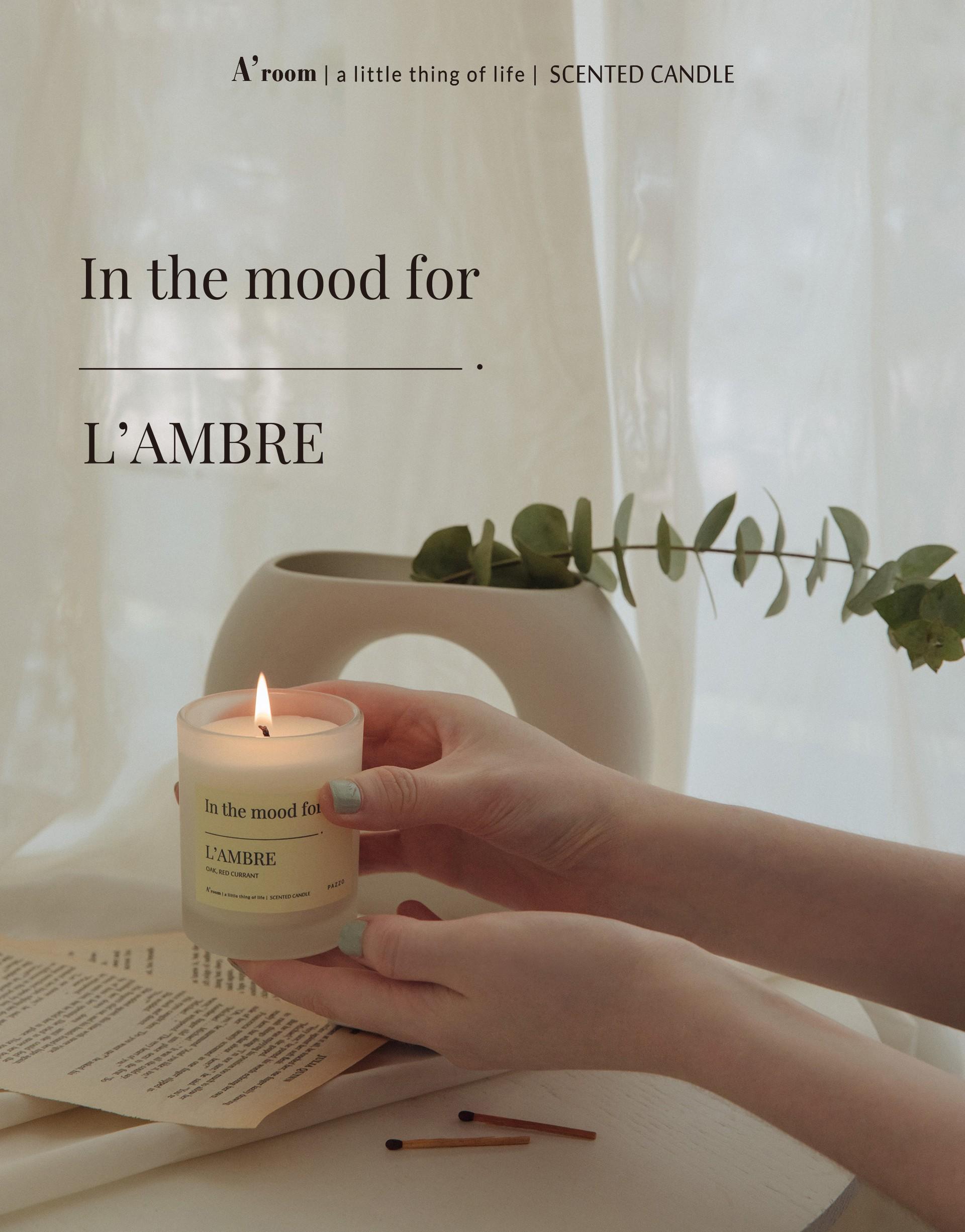 A'room 香氛蠟燭 L'AMBRE MOOD-PAZZO
