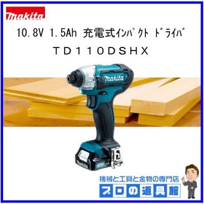 マキタ 10.8V 1.5Ah 充電式インパクトドライバ TD110DSHX