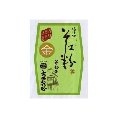 信州そば粉 金印 500g そば粉 2020年産 蕎麦粉  (sobakokin500)