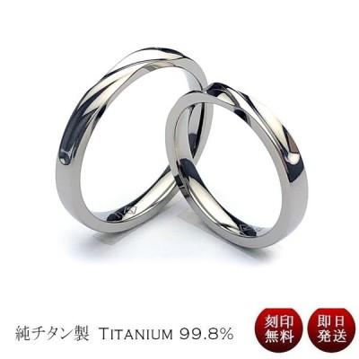 純チタンリング 2本セット ペアリング 指輪 ペア 刻印無料 即納 レディース es-ti07set マリッジリング 大きいサイズ