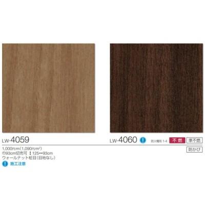 木目 壁紙 のり付き のりなし リリカラ ウィル LW-4059〜4060