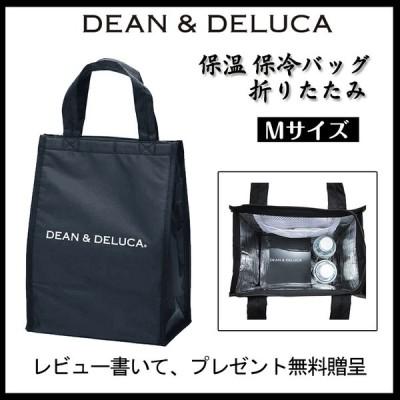 DEAN & DELUCA クーラーバッグ ブラックM 保冷バッグ 持ち手 折りたたみ お弁当 ランチバッグ 運動会 シンプル お買い物パンダ 送料無料