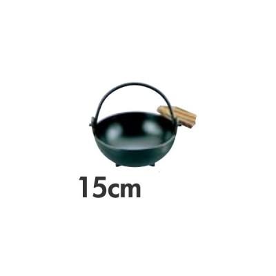 SA やまと鍋 アルミ製 段無 15cm
