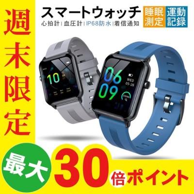 スマートウォッチ 1.4インチ大画面 LINE対応 着信通知 日本語 血圧計 歩数計 消費カロリー 睡眠検測 運動記録 メッセージ通知 トレーニング管理
