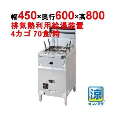 業務用/新品 マルゼン ゆで麺機 角槽型ゆで麺機 涼厨 MRY-C04 幅450×奥行600×高さ800mm 送料無料
