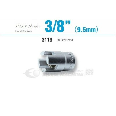 Ko-ken 3119-3X5 9.5sq. ハンドソケット 蝶ネジ用ソケット コーケン
