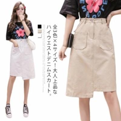 全3色×4サイズ!イレギュラー スカート ハイウエスト Aラインスカート デニムスカート aライン  膝丈スカート ポケット付き 通勤 大人可