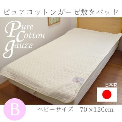 ピュアコットンガーゼ敷きパッド ベビーサイズ NIN-2S 無添加 無着色 日本製