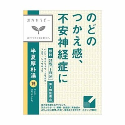 【第2類医薬品】クラシエ 半夏厚朴湯(はんげこうぼくとう) 24包