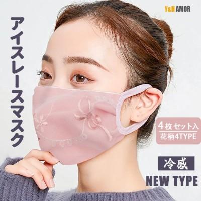 4枚セット 送料無料 夏用マスク レースマスク 冷感マスク uvカット 女性用 マスク おしゃれ 洗える レディース 安い ウィルス 薄手 防塵