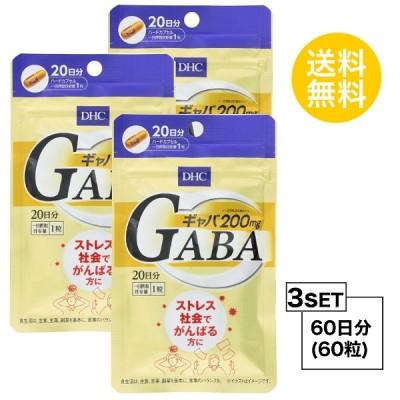 【お試しサプリ】【3個セット】【送料無料】 DHC ギャバ(GABA) 20日分×3パック (60粒) ディーエイチシー サプリメント ギャバ カルシウム 亜鉛 粒タイプ
