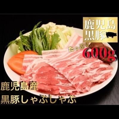 鹿児島黒豚 黒豚 お歳暮 お取り寄せ 国産 豚バラ スライス 豚肉 600g しゃぶしゃぶ用 鍋用 贈り物 冷凍