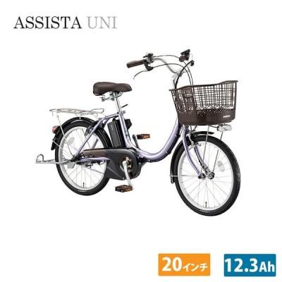 アシスタユニプレミア(A2PC38) 20インチ ブリヂストン電動自転車  送料プランA 23区送料2700円(注文後修正)