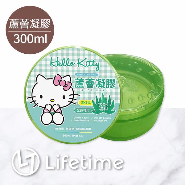 ﹝Kitty蘆薈凝膠300ml﹞正版 蘆薈 保濕 溫和 凱蒂貓 台灣製造〖LifeTime一生流行館〗