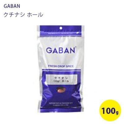 GABAN クチナシ ホール状 100g 袋入り 調味料 香辛料 スパイス ギャバン