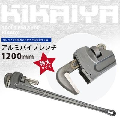 アルミパイプレンチ 1200mm 48インチ アルミ製 特大サイズ KIKAIYA