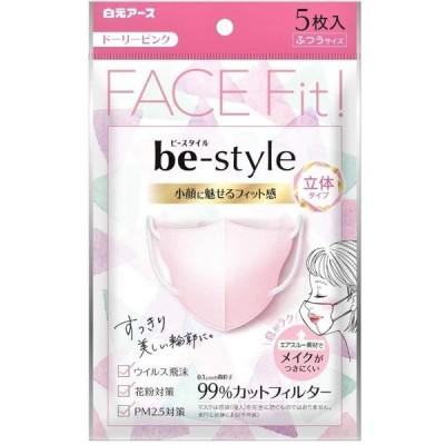白元アースbe-style小顔に魅せるマスクFACE-FIT レギュラーサイズ5枚入り立体タイプ白元ドーリーピンクカラー