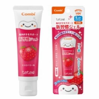 【コンビ】 テテオ 歯みがきサポート 新習慣ジェル ストロベリー味 30g 【日用品】