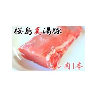 ふるさと納税 A1-3074/桜島美湯豚 ヒレ肉×1本 鹿児島県垂水市