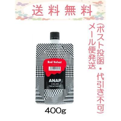 ANAP カラートリートメント レッドベルベット 400g メール便発送(ポスト投函・代引き不可・追跡番号あり)