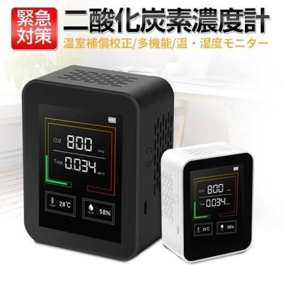 二酸化炭素濃度計 CO2センサー 温度 湿度 USB充電 二酸化炭素計測器  CO2マネージャー co2濃度計 空気質検知器 三密 換気 濃度測定 2021新入荷