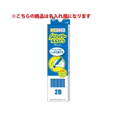 三菱鉛筆 名入れ鉛筆 名入れ料込・送料無料/かきかたグリッパーえんぴつ 2B 硬度:2B(青)