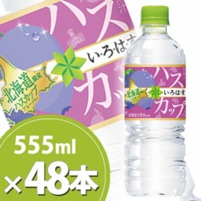い・ろ・は・す ハスカップ 555mlPET2ケース48本 送料無料(九州・沖縄・離島を除く)・メーカー直送・代引不可/コカコーラ いろはす