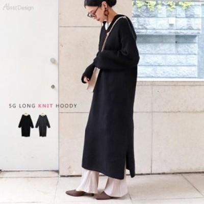 V-2 5G ブークレ フード付 ニット ワンピース おしゃれ かわいい きれいめ 大人 || ファッション アパレル ドレス