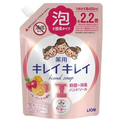 ライオン キレイキレイ 泡ハンドソープ フルーツミックスの香り 詰替用 450ml 《医薬部外品》 [LION] ※ネコポス対応商品