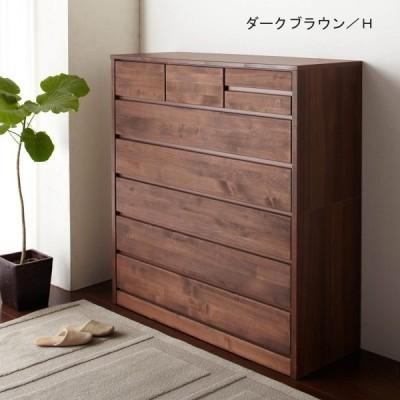 衣類チェスト チェスト 衣類 収納 アルダー材 天然木  ダークブラウン A幅約61 奥行約45 高さ約88cm