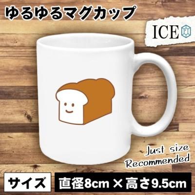 パン キャラクター おもしろ マグカップ コップ 陶器 可愛い かわいい 白 シンプル かわいい カッコイイ シュール 面白い ジョーク ゆるい プレゼント プレゼン