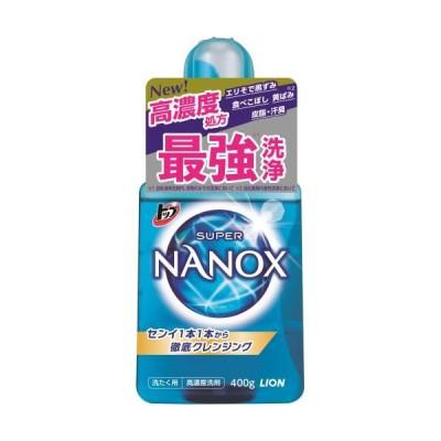 ライオン トップ スーパーNANOX 本体 400G 衣類洗剤