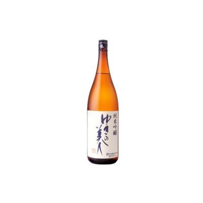 ゆきの美人 純米吟醸 1800ml 日本酒 秋田醸造 秋田県