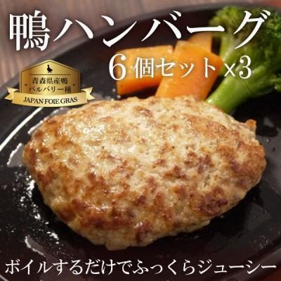 (冷凍)青森県産鴨ハンバーグ6個x3セット[ジャパンフォアグラ]【送料無料※一部地域を除く】鴨肉