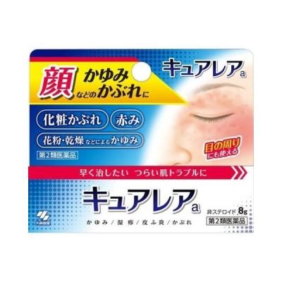 ★(第2類医薬品) キュアレア 8g /顔 ステロイド (医)
