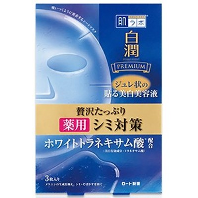 肌ラボ 白潤プレミアム 薬用浸透美白ジュレマスク 3枚入 医薬部外品