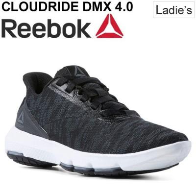 ウォーキングシューズ レディース メンズ スニーカー リーボック Reebok クラウドライド DMX 4.0 スポーツ 2E相当 DV3799 レディースモデル 靴/cloudridedmx4.0