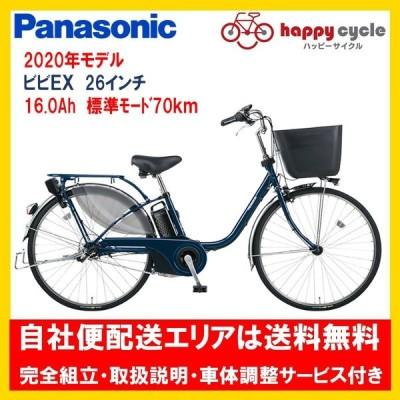 電動自転車 パナソニック ビビ EX(VIVI EX) 16.0Ah 26インチ 2020年 完全組立 自社便送料無料(土日配送対応)
