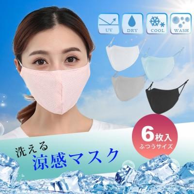 冷感マスク 夏用マスク 涼感マスク 【即納】メッシュ 接触冷感 夏 マスク 涼しい 洗える ひんやり 6枚 大きめ 大人 小さめ 子供