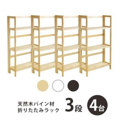 フォールディングシェルフ 3段 4個セット シェルフ 棚 折りたたみ式 折り畳み式 木製 天然木 収納 ブラウン ホワイト ブラック おしゃれ