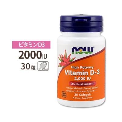 ビタミンD-3 2000iu 30粒 ソフトジェル NOW Foods ナウフーズ
